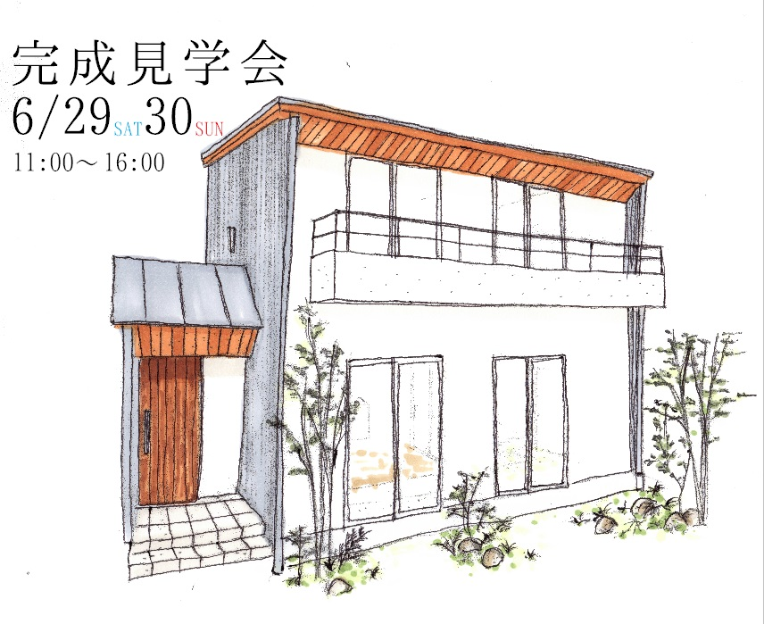 スキップフロアを楽しむ自然素材の家@西条市実報寺