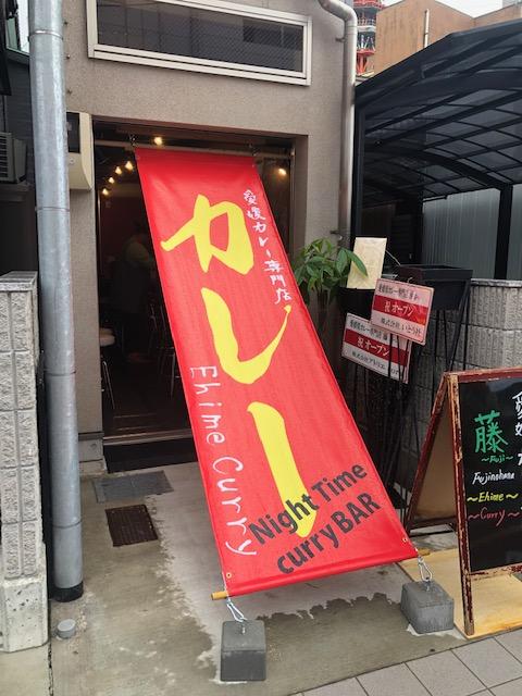 カレー好き建築士、愛媛カレー専門店 藤~Fujinohana~へ行ってみた
