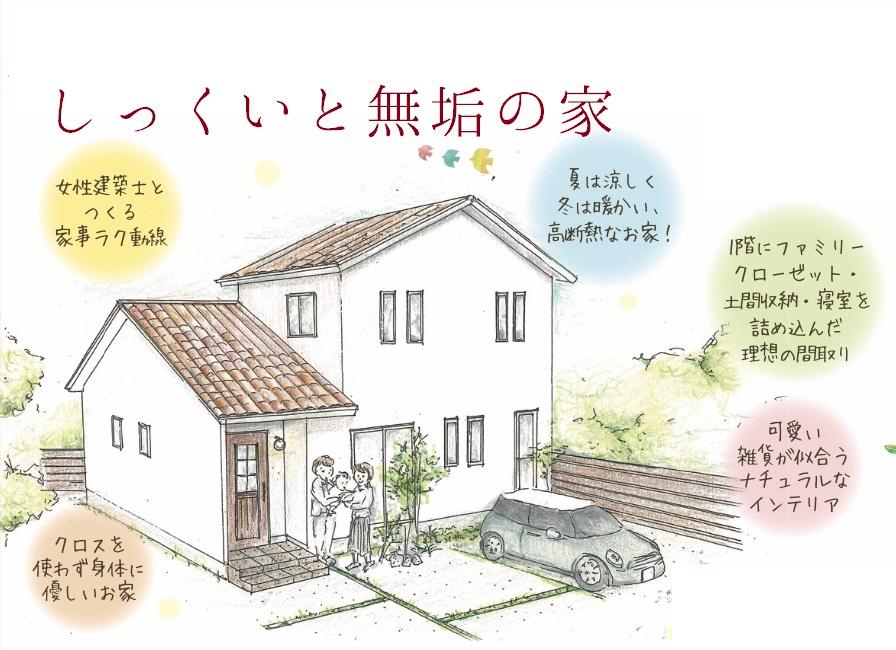 1階だけで暮らせる自然素材の家@今治市阿方