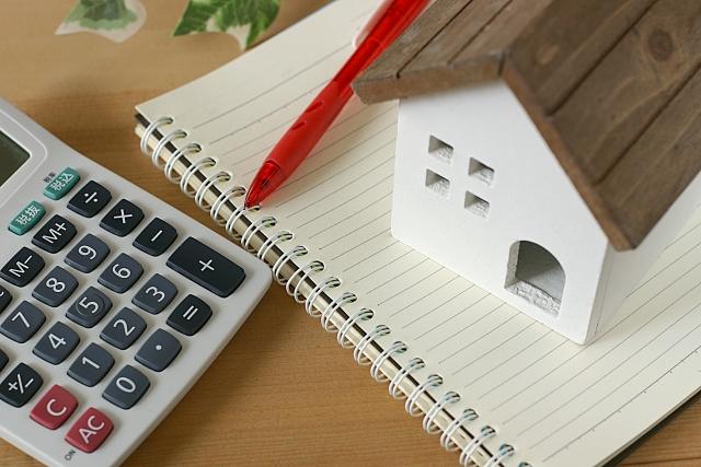 あなたの住宅ローンはもっと安くなるかもしれません。