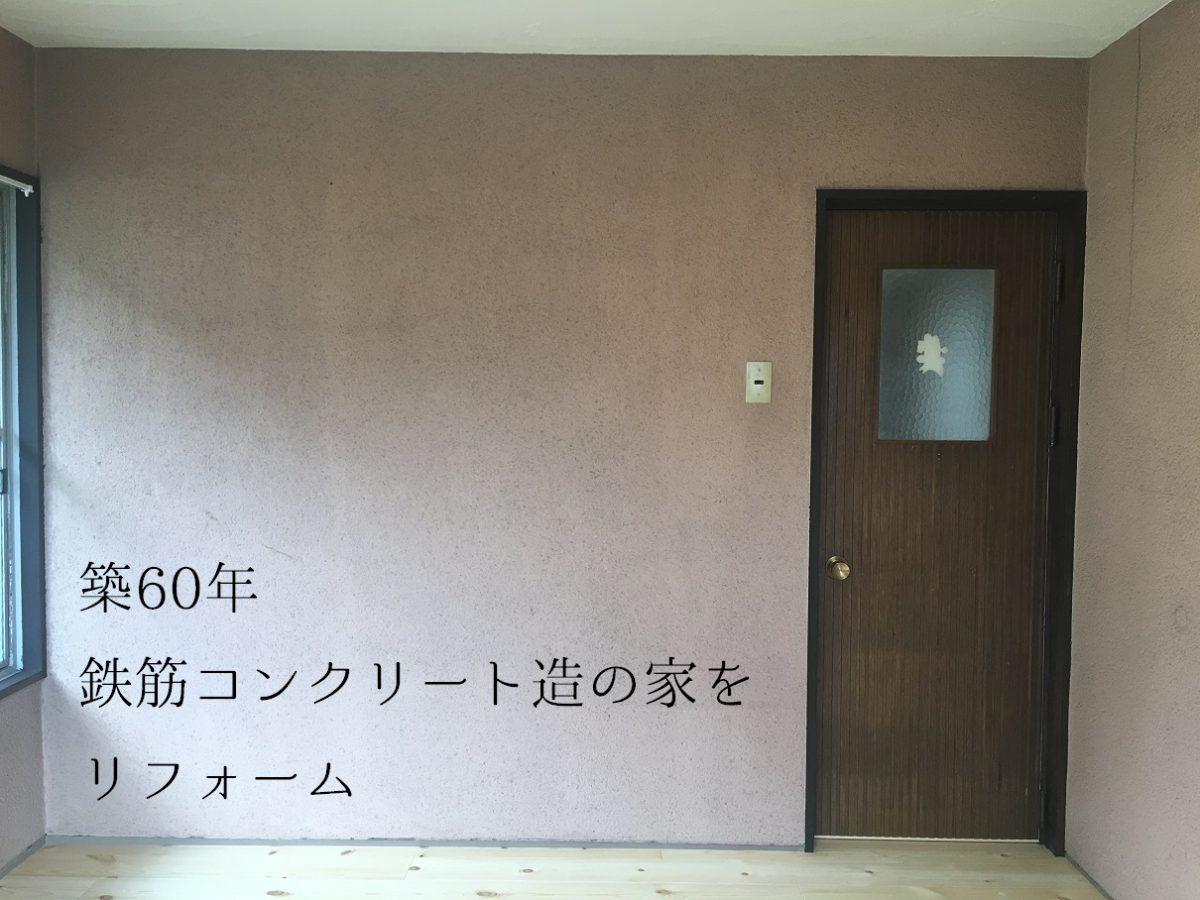 築60年の鉄筋コンクリート造の家をリフォーム(5)