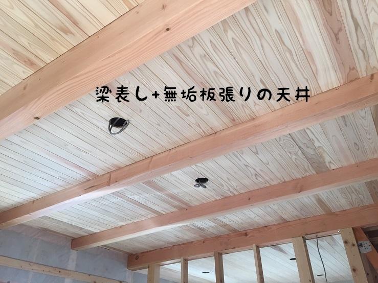 弓削島のZEH住宅(ネットゼロエネルギー住宅)~天井・窓枠など~
