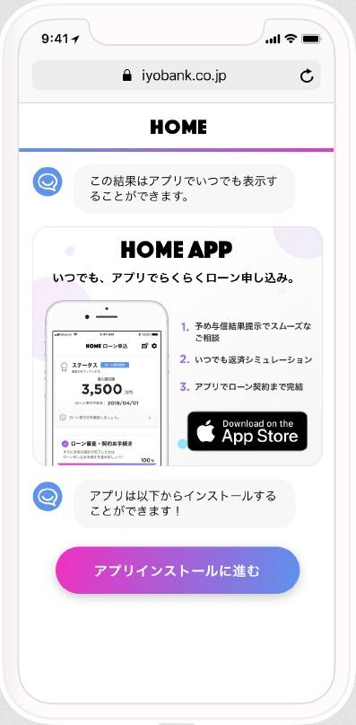 伊予銀行アプリ